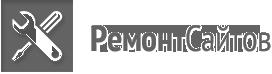 Cервис срочной поддержки сайтов: «Ремонт сайтов»